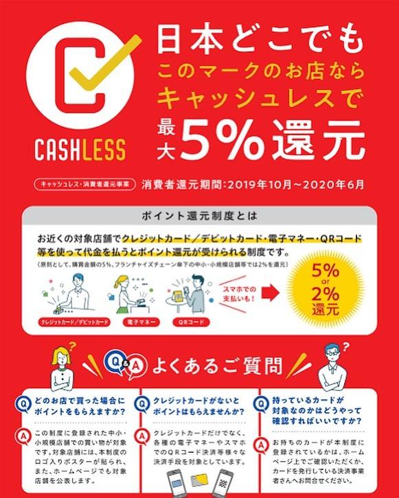 キャッシュレスポイント還元対応!!